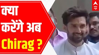 All eyes on Chirag Paswan as uncle Pashupati Paras stages a coup - ABPNEWSTV
