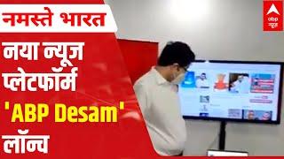 HUGE DAY for ABP Network: Telugu digital platform 'ABP Desam' launched - ABPNEWSTV
