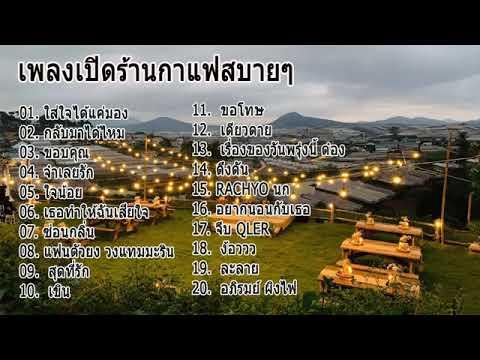 รวมเพลงเปิดในคาเฟ่---Thai-Chil