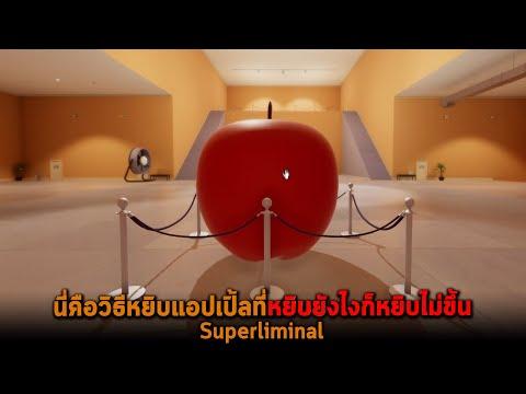 นี่คือวิธีหยิบแอปเปิ้ลที่หยิบย