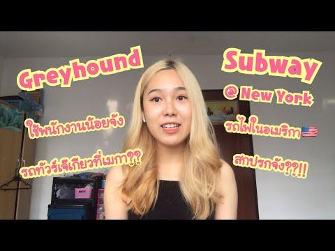Greyhound-กับ-Subway-ที่-New-Y