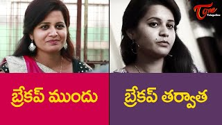 Before and After Break Up | Latest Telugu Short Film 2020 | TeluguOne - TELUGUONE
