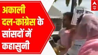 Verbal spat breaks out between Harsimrat Kaur Badal backslashu0026 Congress' Ravneet Singh Bittu over farm laws - ABPNEWSTV