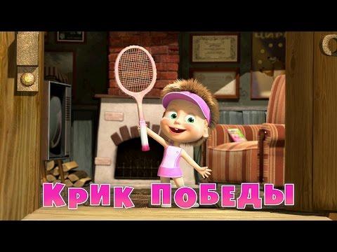 Кадр из мультфильма «Маша и Медведь : Крик победы (серия 47)»