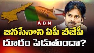 Does AP BJP Ignoring Janasena? | Pawan Kalyan Union Cabinet Berth | ABN Telugu - ABNTELUGUTV