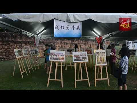 中国文化节。魅力成都