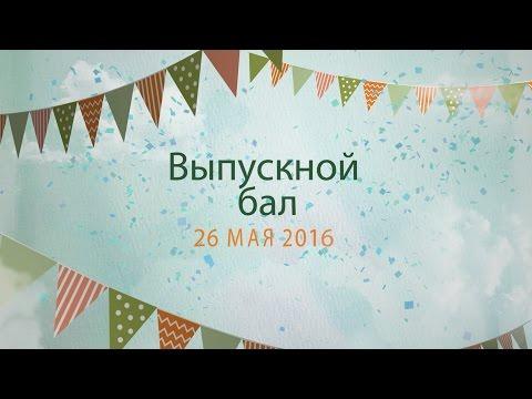 Выпускной бал в детском саду Сказка (Томск)