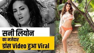 Sunny Leone ने कंगना के गाने ' london thumakda ' पर पति Daniel संग किया मजेदार डांस,Video हुआ Viral - IANSINDIA