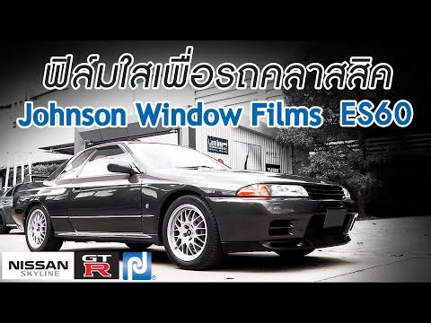 Johnson-window-films-ฟิล์มใส-ส