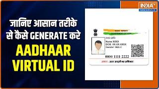 जानिए आसान तरीके से कैसे GENERATE करे AADHAAR VIRTUAL ID - INDIATV