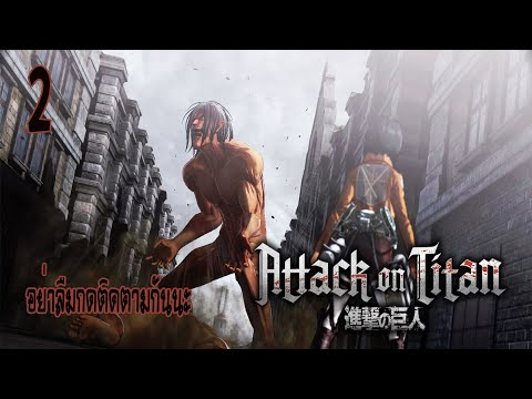 Attack-on-Titan-2--ชั้นเสียเธอ