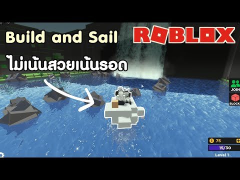 ROBLOX- -Build-and-Sail-แมพสร้