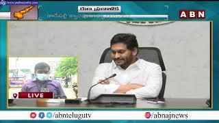 AP CM YS Jagan Holds Meeting with State Level Bankers | ABN Telugu - ABNTELUGUTV