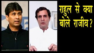 कोरोना संकट के बीच राहुल गांधी की राजीव बजाज से बातचीत - IANSLIVE