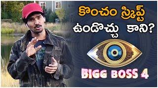 Actor Sudhakar Komakula About Bigg Boss Telugu Reality Show | bigg boss buzz telugu #BiggBoss4Telugu - TFPC