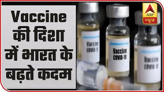When will the Coronavirus vaccine be available for Indians? - ABPNEWSTV