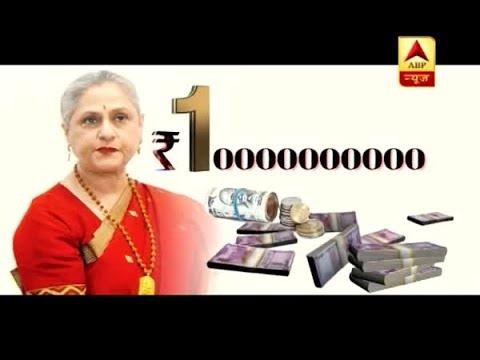 Aaj Ki Tareekh: Jaya Bachchan owns properties worth 1000 Crore