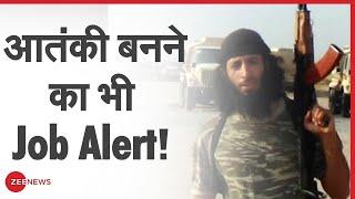 कैसे होता है आतंकवादियों का Recruitment? पूर्व DGP ने बताया पूरा Game-Plan | Terrorism Explained - ZEENEWS