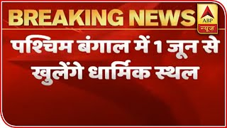 All Religious Places To Reopen From June 1 In West Bengal | ABP News - ABPNEWSTV