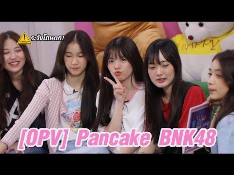 Pancake-BNK48-[OPV]--ต้องชอบแค