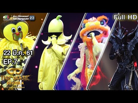 connectYoutube - THE MASK SINGER หน้ากากนักร้อง 4 | EP.7 | Group C | 22 มี.ค. 60 Full HD