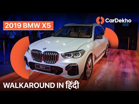 BMW X5 2019 India Launch Walkaround ()| Specs, Price And Features | CarDekho.com
