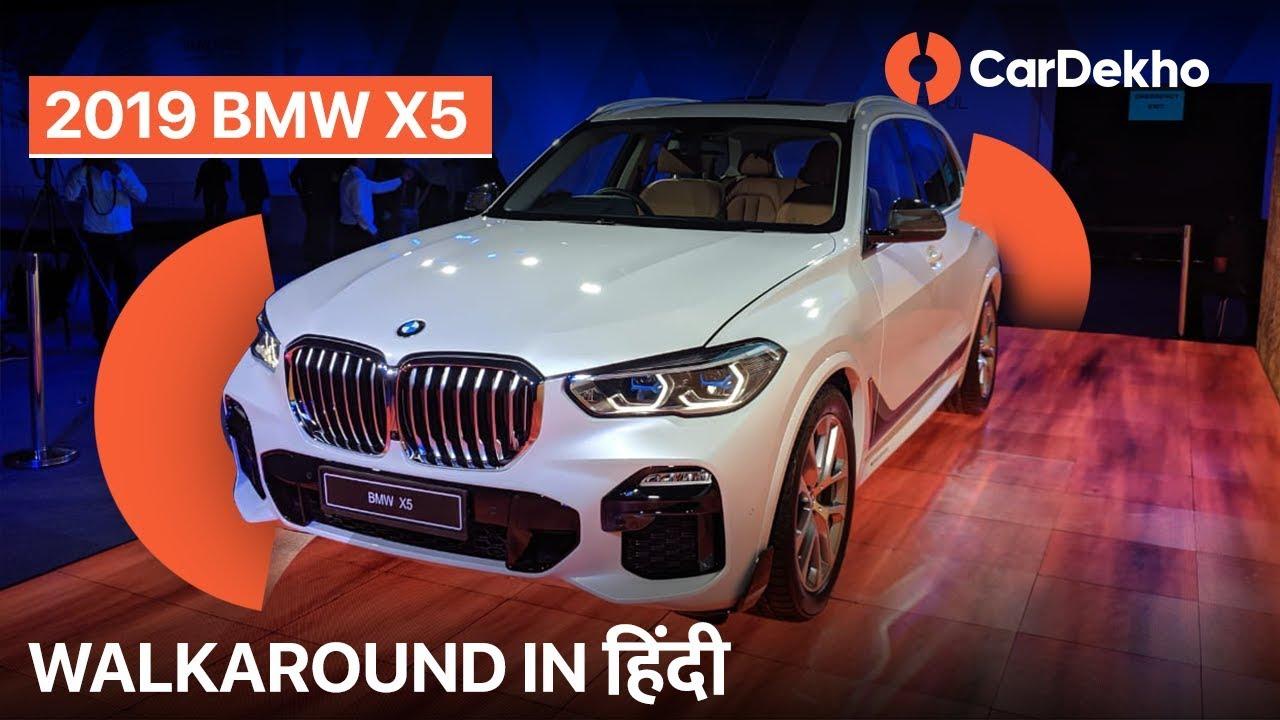 బిఎండబ్ల్యూ ఎక్స్5 2019 india launch walkaround ()| specs, ధర మరియు ఫీచర్స్ | కార్ దేఖో. కోమ్