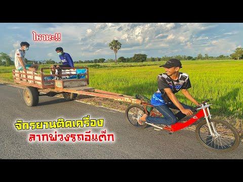จักรยานติดเครื่อง-ลากพ่วงรถอีแ