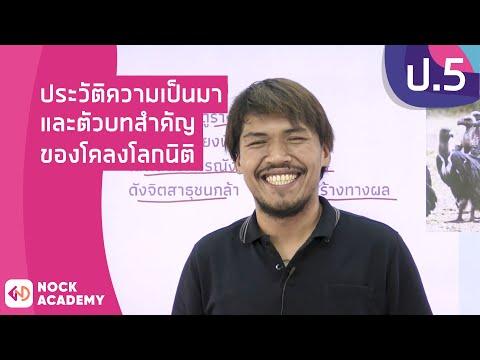 วิชาภาษาไทย-ชั้น-ป.5-เรื่อง-ปร