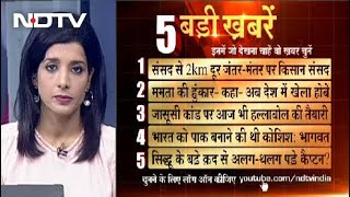 July 22, 2021 की पांच ताज़ा बड़ी खबरें, Opinion Poll में बताएं अपनी पसंद - NDTVINDIA