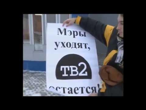 Телекомпания ТВ2