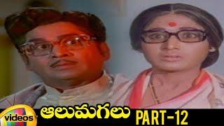 Aalu Magalu Latest Telugu Full Movie | ANR | Vani Shri | Gummadi | Part 12 | Mango Videos - MANGOVIDEOS