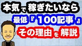 アフィリエイト 100記事『最低て?も100記事は書いて欲しい!』などなど
