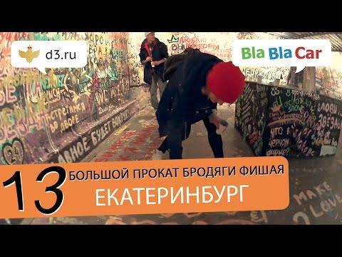 Прокат Фишая - Город 13 - Екатеринбург