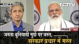 Prime Time With Ravish Kumar: जनता महंगाई से त्रस्त, सरकार प्रचार में मस्त - NDTV