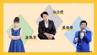 2019冬游苏澳民歌音乐会CF