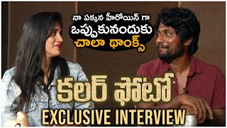 Suhas and Chandini Chowdary Exclusive Interview About Color Photo Movie | #ColorPhoto - TFPC