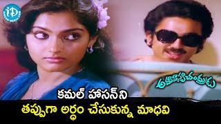 Madhavi Realizes her Mistake | Amavasya Chandrudu Scenes | Kamal Haasan | Singeetham Srinivasa Rao - IDREAMMOVIES