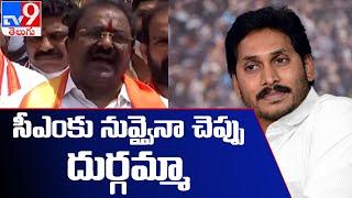 ఏపీ బీజేపీ టెంపుల్ రన్...!  BJP Andhra Pradesh - TV9 - TV9