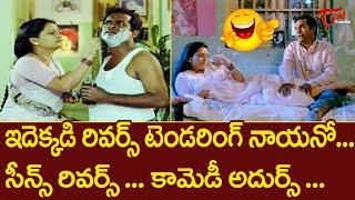 ఇదెక్కడి రివర్స్ టెండరింగురో నాయనో.. | Brahmanadam Comedy Scenes | Telugu Comedy Videos | NavvulaTV - NAVVULATV