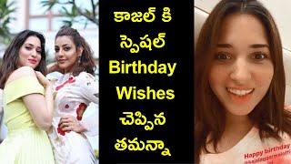 Tamanna Special Birthday Wishes To Kajal Aggarwal | Tamanna Latest Video About Kajal - RAJSHRITELUGU
