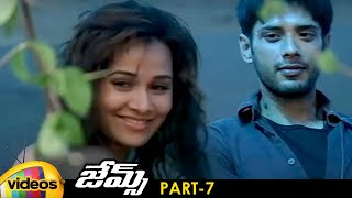 RGV's James Telugu Full Movie HD | Nisha Kothari | Mohit Ahlawat | Riya Sen | Part 7 | Mango Videos - MANGOVIDEOS
