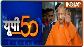 Uttar Pradesh से जुड़ी 50 बड़ी खबरें | UP 50: Non-Stop Superfast | July 23, 2021 | IndiaTV - INDIATV