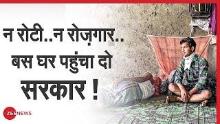 क्या मजदूरों को उनके घर तक पहुंचाने में System फेल हो गया है? | Zee News Exclusive Ground Report - ZEENEWS