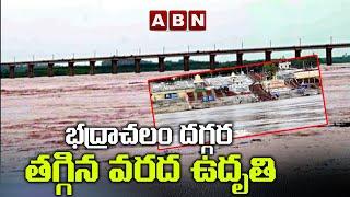 భద్రాద్రి దగ్గర తగ్గిన వరద ఉధృతి..| Latest Update On Godavari || ABN Telugu - ABNTELUGUTV