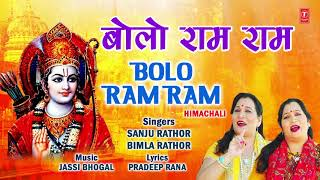 बोलो राम राम Bolo Ram Ram I SANJU RATHOR, BIMLA RATHOR I Ram Bhajan I Full Audio Song - TSERIESBHAKTI