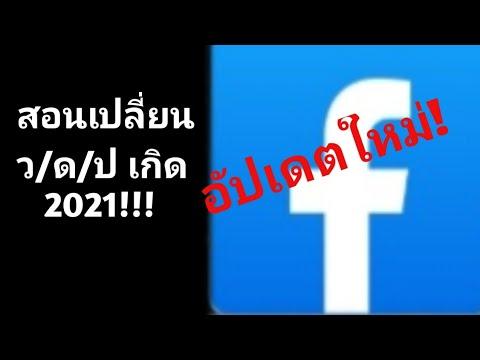 สอนเปลี่ยน-ว/ด/ป--เกิด-facebo