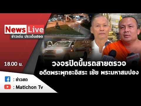 Live-:-ข่าวเด่น-ประเด็นฮอต-วัน