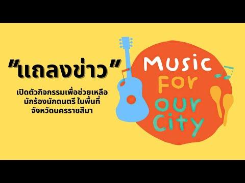 งานแถลงข่าว-Music-For-Our-City