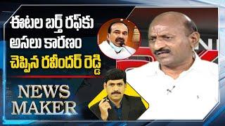 Ravinder Reddy Reveals Reason Behind On Etela Rajender Birthruff From TRS | CM KCR | News Maker |ABN - ABNTELUGUTV